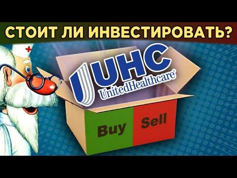 Акции UnitedHealth Group (UNH) - медицинское страхование в США / Распаковка компании