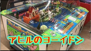 【メダルゲーム】アヒルのヨーイドン【JAPAN ARCADE】