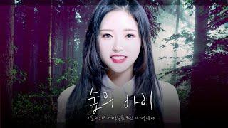이달의 소녀 커버보컬팀 LiNe mE (라인 미) &q…