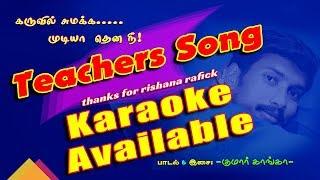 teachers day/ teachers day song/ Karaoke Available/ teachers song in tamil/thanks for rishana rafick