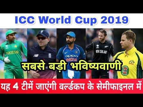 World Cup 2019 : These 4 Teams Will Qualify For World Cup 2019 Semifinals | ICC World Cup 2019