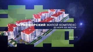 Недвижимость новостройки Геленджика(Агентство недвижимости