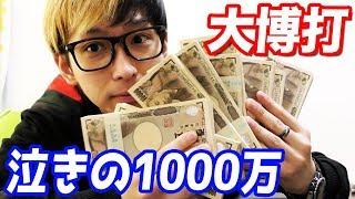 競馬3レースで3000万円負けた男が今年最後にもう一度1000万円賭けます