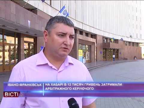 На хабарі в 12 000 гривень затримали арбітражного керуючого