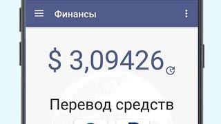 Как заработать на ANDROID/IOS.1000 руб за несколько минут!