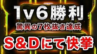 【BO3神回実況】人生初!S&Dにて1v6勝利に発狂!驚異の7枚抜き達成!【ハ…