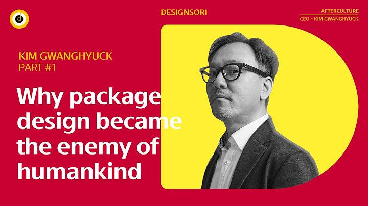패키지 디자인이 인류의 적이 된 이유 (김광혁 디자이너 1부)