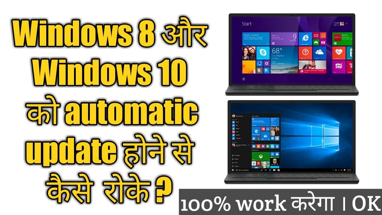 windows update 100 downloading