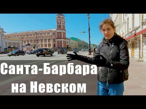 Самые небанальные истории из жизни Невского проспекта / экскурсия по Невскому проспекту
