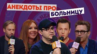 Лечим коронавирус юмором Анекдоты про больницу в Анекдот Шоу Вадима Галыгина