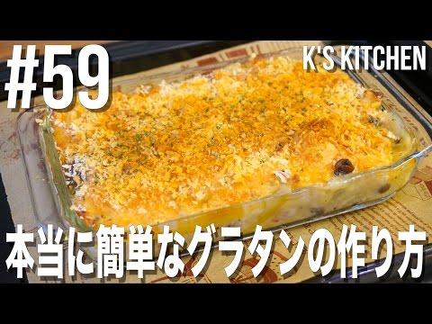 #59 本当に簡単なグラタンの作り方Ks kitchenのクドさん