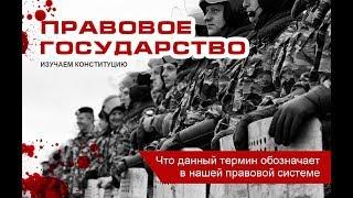 Путин и правовое государство. Что это и почему изменились конституционные принципы?