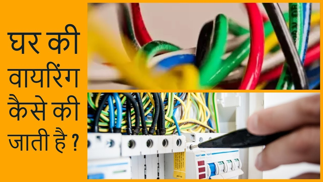 5 Brilliant Tips To Use Electrical Wiring In Your Home - YouTube