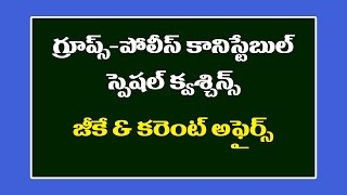 Gk and Current Affairs - August 1st week 2016 (Telugu Questions and Answers)