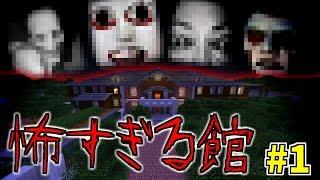 【マイクラ】怖すぎる館から脱出せよ!? #1【ホラーマップ】