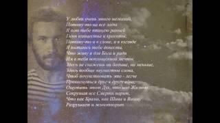 Александр Набабкин (стихи) и Цветков Иван (музыка) Чтение Стихотворений о Любви
