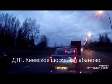 Авария 08.02.2017 ДТП Киевское шоссе, Балабаново, дальнобои, фура