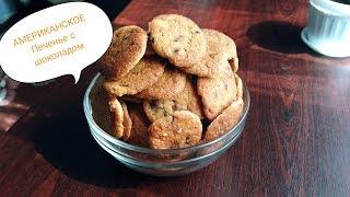 """Как приготовить вкуснейшее печенье из американских сериалов! """"American Cookie""""🍪"""