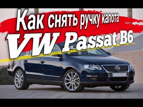 Как снять ручку капота VW Passat B6  #offGear #passat #B6