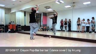 2013/09/17 Crayon Pop-Bar Bar Bar(Dance Cover)by A-Lung