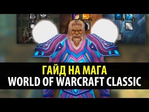 Гайд на Мага в World of Warcraft Classic 🍦 Привкус Ваниллы