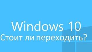 Windows 7 против Windows 10 в играх. На личном опыте.