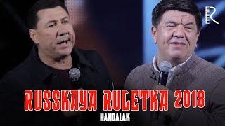 Handalak - Russkaya ruletka 2018