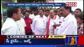 Janasena Party Members Visit Flooded Areas At Koderu In West Godavari  | Mahaa News