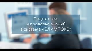 Подготовка и проверка знаний в системе ОЛИМПОКС.