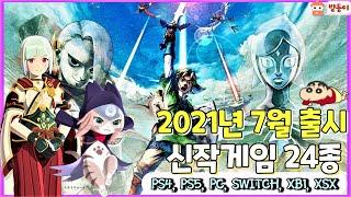 7월 신작 출시 예정 게임 2021년 [PS4 PS5 …