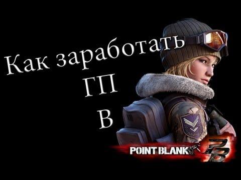 Как заработать ГП (Game Points) в Poin Blank (ГП в PB)