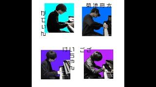 ライブ開催告知放送! / Piano live 2020/06/13