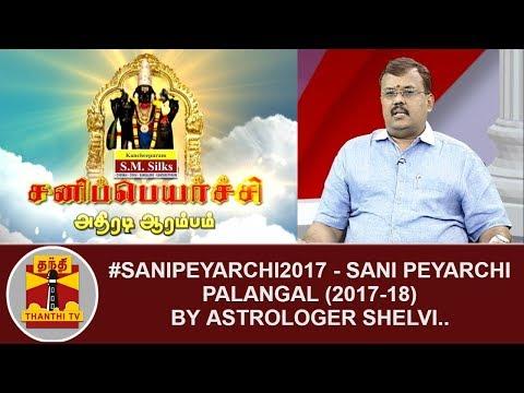 Thanthi TV Live | Sani Peyarchi 2017 Live - Sani Peyarchi Palangal (2017-18) by Astrologer Shelvi