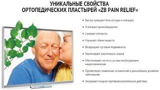 Zb pain relief применение