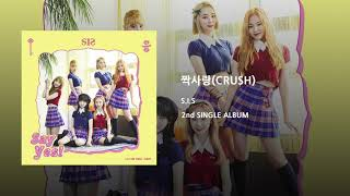[3.13 MB] 짝사랑(CRUSH) - S.I.S 에스아이에스 Official Audio