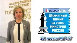 видео: Видеоприглашение на шахматный турнир