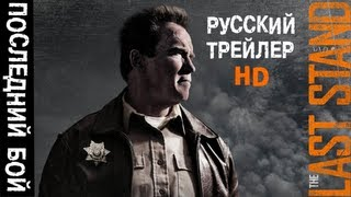 The Last Stand (Последний бой) Шварценеггер RUS трейлер HD