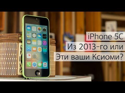 Apple iPhone 5c: актуален ли в 2018? Можно ли брать iPhone за 100$ с Aliexpress?