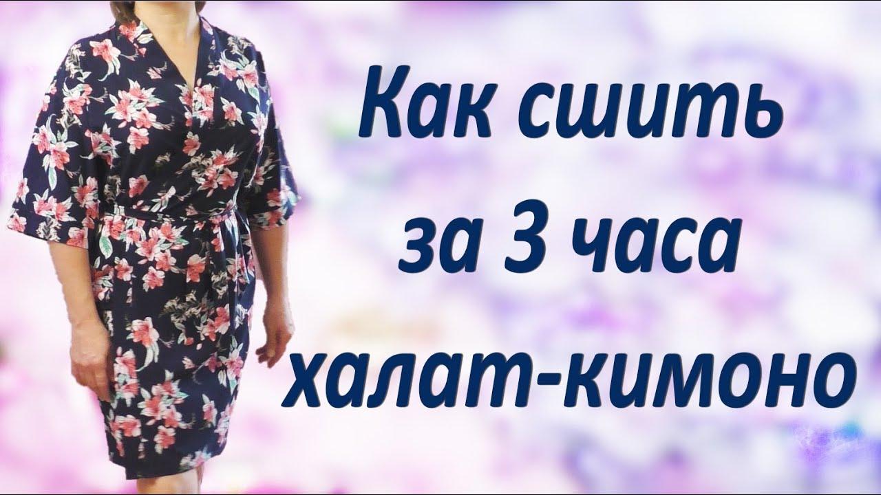 704039280ea9089 Как сшить халат-кимоно Без выкройки своими руками - YouTube