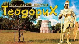 Теодорих. Великий варвар. (рус.) Исторические личности