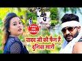 #यादव_यादव_ना_बोला_कर_छौरी_रे || yadav yadav na bola kar chhori re bhojpuri song 2019 || anish yadav