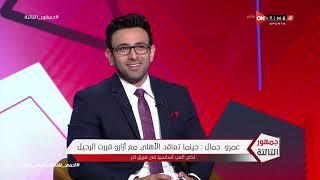 """جمهور التالتة - عمرو جمال: مارتن يول قالي"""" لو عندي بنت هجوزهالك"""" بعديها أستبعدني لأخر الموسم"""