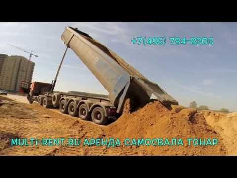 Аренда самосвала ТОНАР от 1500 руб/час - Multi-Rent.ru