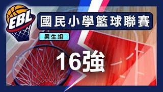 Publication Date: 2020-07-20 | Video Title: 教育部體育署 108學年度國民小學籃球聯賽 男生組 16強決