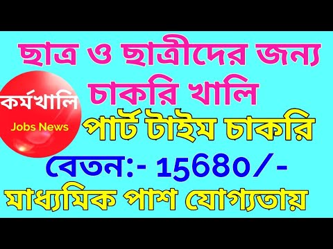 Class 10 Pass Jobs Vacancy | West Bengal Jobs Vacancy | Madhyamik Pass Jobs