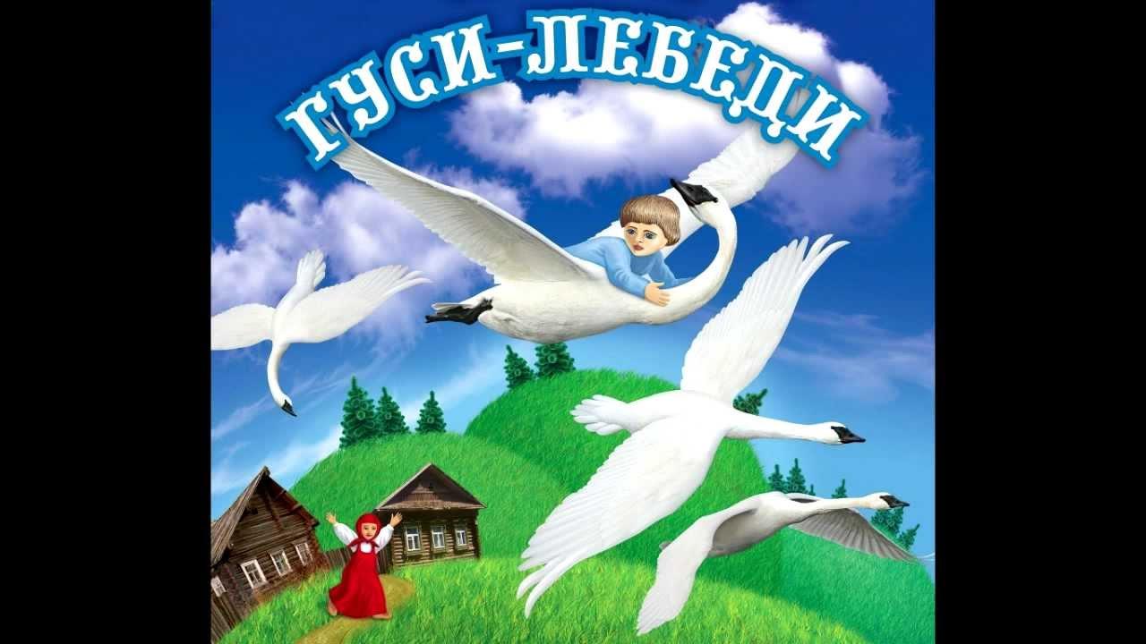 Аудио сказки - Гуси лебеди (Русские народные сказки. Аудиокнига)