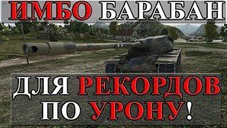 ИМБО БАРАБАН ДЛЯ НАБИВАНИЯ РЕКОРДНОГО УРОНА! ЕГО ЕЩЕ И АПНУЛИ! World of Tanks