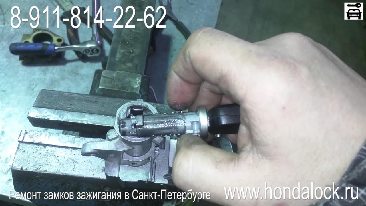 Ремонт замка зажигания Opel Astra H в СПб 8-911-814-22-62