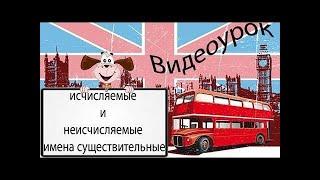 Видеоурок английского языка: исчисляемые и неисчисляемые имена существительные