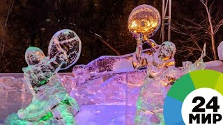 «Хрустальный Томск»: ледяных дел мастера со всего мира съехались в Сибирь - МИР 24